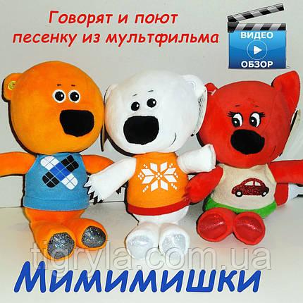 Мягкие игрушки Лисичка, Тучка и Кеша - набор музыкальных мягких игрушек Мимимишки, фото 2