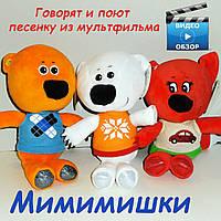 Мягкие музыкальные игрушки Ми-ми-мишки