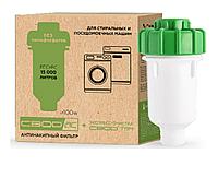 Антинакипный фильтр СВОД-АС для стиральных и посудомоечных машин + ТВН (в подарок) sf100w