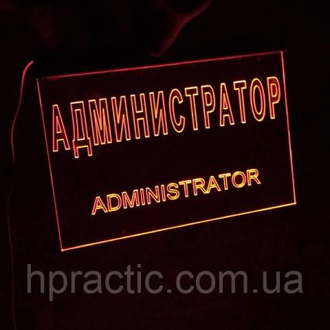 "Светящаяся табличка ""Администратор"" 300х200 мм"