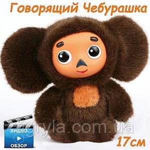 Чебурашка добряк мягкая игрушка с фразами на русском языке