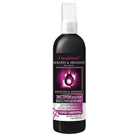 Спрей-сыворотка для истонченных, секущихся волос против ломкости и выпадения Кeratin&Аrgine Compliment 200 мл.