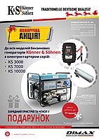 Новогодняя акция на генераторы Konner&Sohnen