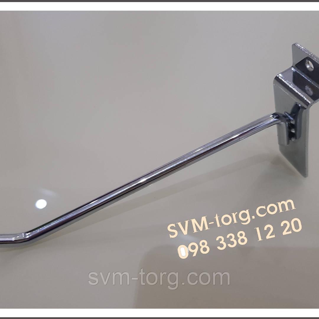 Крючок хромированный на эконом панель,15 см. (6мм.)