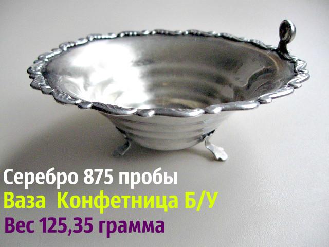 Ваза Конфетница 125.35 грамма Серебра 875 пробы