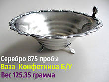 Ваза Цукерниця 125.35 грама Срібла 875 проби