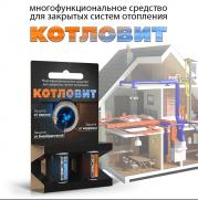 Защита закрытых систем отопления