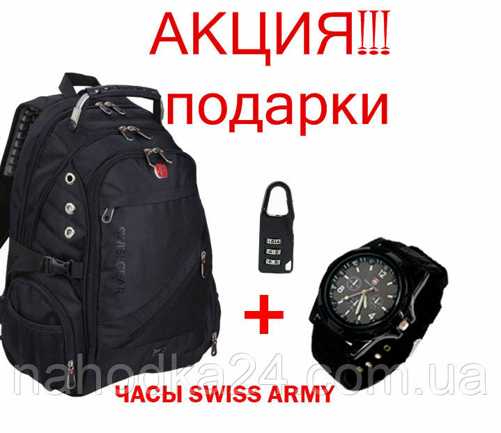 Рюкзак SwissGear Wenger 8810 +кодовый замок + Часы Swiss Army + дождевик!!!