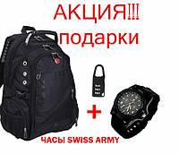 Рюкзак городской 8810 + кодовый замок + Часы Swiss Army + дождевик!!!