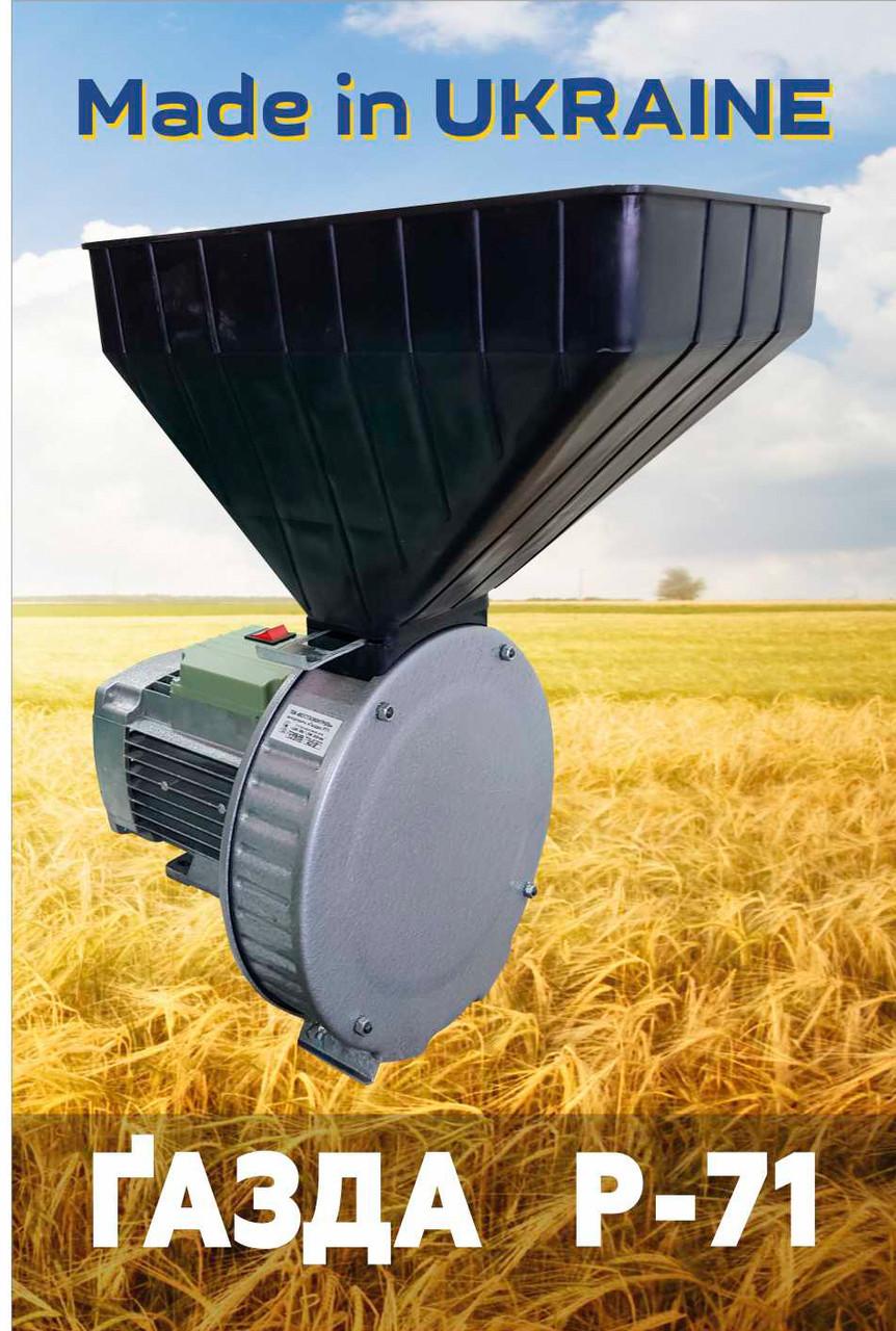 Зернодробарка «ГАЗДА Р71» роторна 1,7 кВт