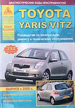 TOYOTA YARIS / VITZ   Модели с 2005 года  Руководство по ремонту и эксплуатации