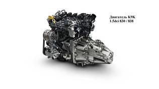 Двигатель K9K 1.5dci 830/838