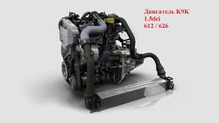 Двигатель K9K 1.5dci 612/626