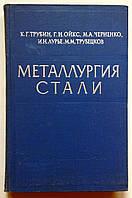 "К.Трубин, Г.Ойкс, М.Черненко ""Металлургия стали"""