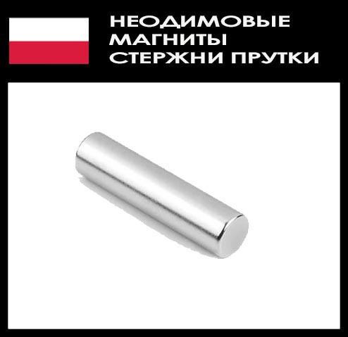 Магнит пруток (стержень) 6х20 мм