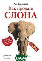 Барышева А.В. Как продать слона