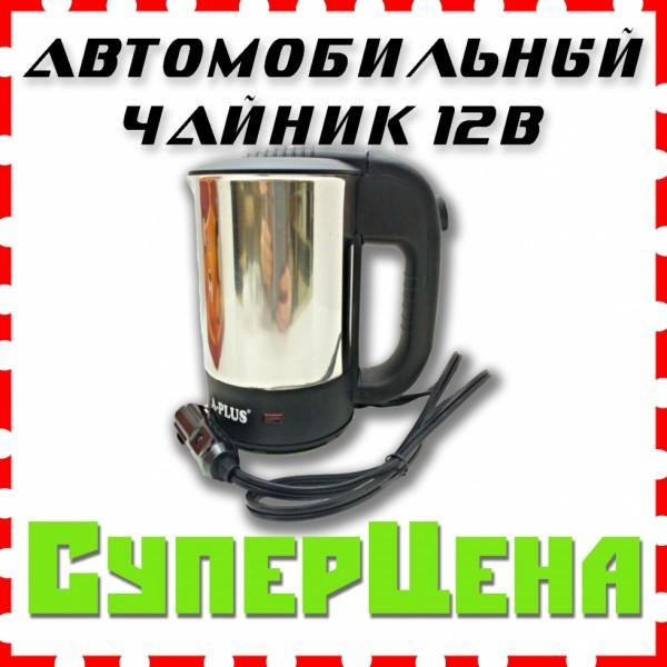 Автомобильный чайник Aplus от прикуривателя 12V из нержавейки с чашками