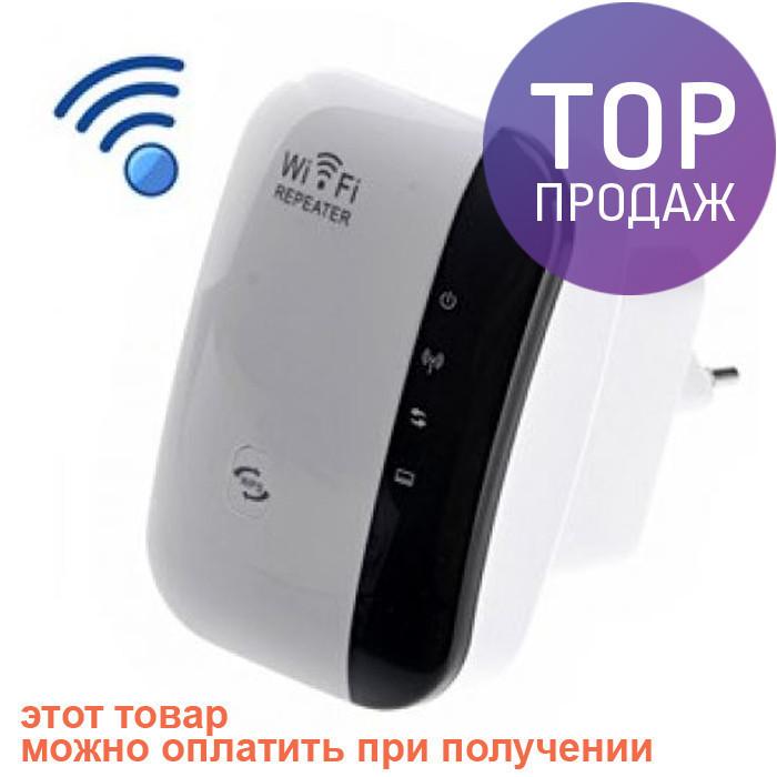 Беспроводной Wi-Fi репитер расширитель диапазона Wi-Fi сети / Усилитель Wi-Fi
