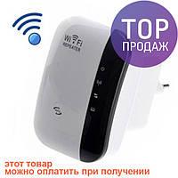 Беспроводной Wi-Fi репитер расширитель диапазона Wi-Fi сети / Усилитель Wi-Fi, фото 1