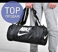 Спортивная сумка Nike Найк для фитнеса 3 ЦВЕТА Черный