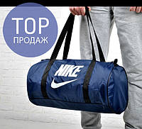 Спортивная сумка Nike Найк для фитнеса 3 ЦВЕТА Синий