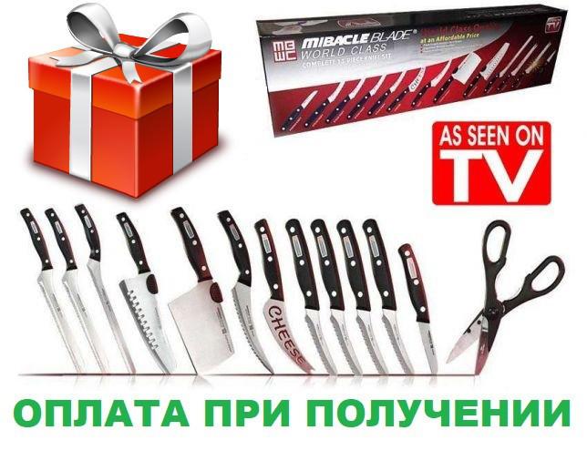 Набор кухонных ножей Mibacle Blade 13 в 1