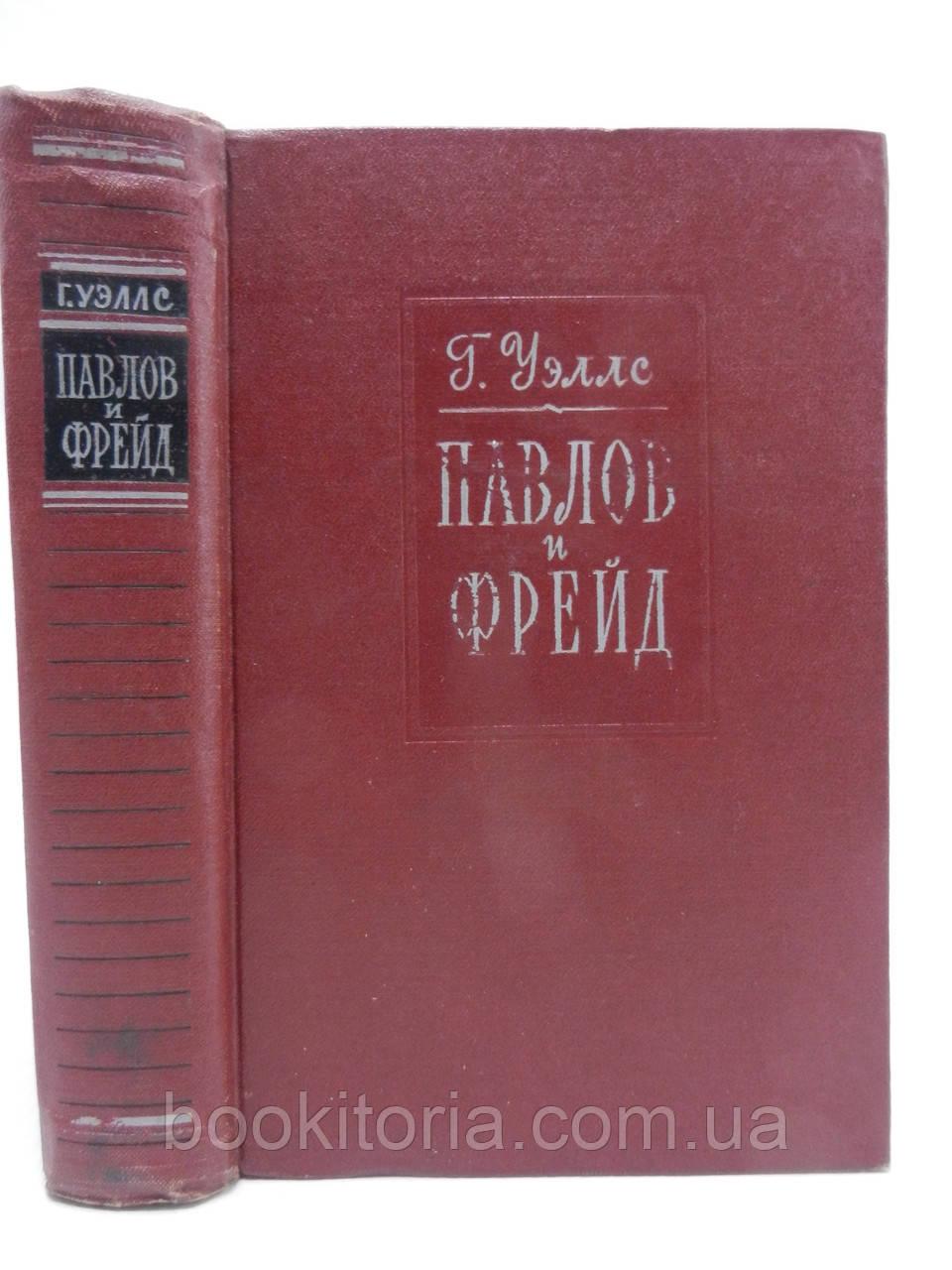 Уэллс Г. Павлов и Фрейд (б/у).