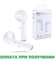 Беспроводные наушники HBQ I7 TWS White с гарнитурой Bluetooth для Iphone Android (2 штуки) С КЕЙСОМ