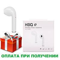 Беспроводной наушник HBQ I7 TWS White с гарнитурой Bluetooth для Iphone Android 1 наушник