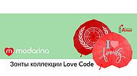 Зонты коллекции Love Code