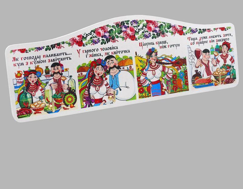 Вешалка настенная «Украинский юмор», 29,5х10,5 см. 262-1505