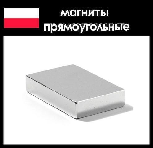 Пластина неодимовая 40х30х15 мм