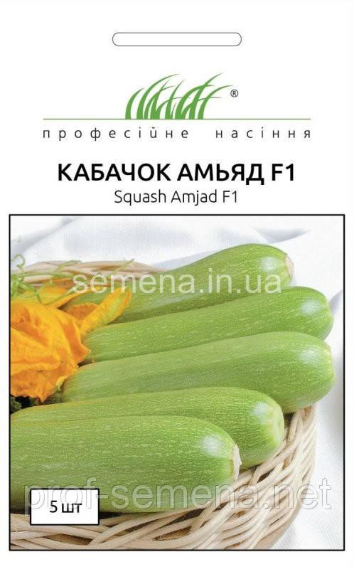 Кабачок Амьяд F1 5 шт