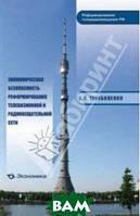 Теребиленко Борис Николаевич Экономическая безопасность реформирования телевизионной и радиовещательной сети