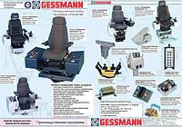 Кресло-пульты, переносный пульты управления, педальные переключатели немецкой фирмы W. Gessmann GmbH