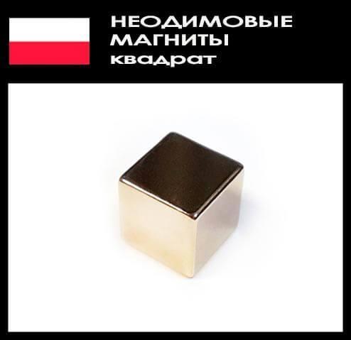 Магніт. Куб 12х12х12 мм