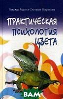 Надежда Андрэ и Светлана Некрасова Практическая психология цвета