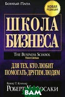 Роберт Кийосаки Школа бизнеса