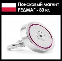 Поисковый магнит односторонний F 100 кг редмаг