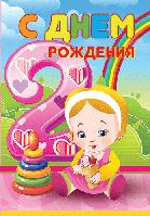 Открытка поздравительная детская - С Днем Рождения ( в уп-ке 10 шт)