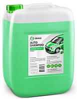 Grass Auto Shampoo (2-3 г/л) Автошампунь для ручной мойки, 20 кг (111103)