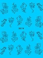 Наклейки для дизайна ногтей ЦВЕТЫ (D 074)