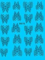 Наклейки для дизайна ногтей БАБОЧКИ (D 075)