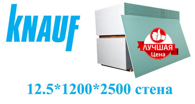 Гіпсокартон KNAUF 12,5*1200*2500 стіна