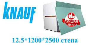 Гипсокартон KNAUF 12,5*1200*2500 стена