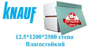 Гипсокартон KNAUF 12,5*1200*2500 стена Влагостойкий