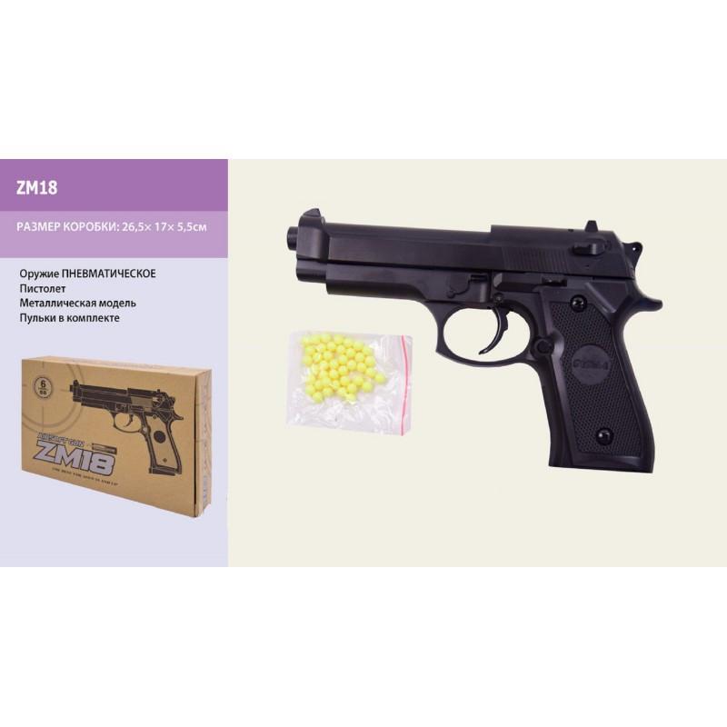 Детский металлический пистолет ZM18