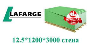 Гипсокартон LAFARGE 12,5*1200*3000 стена