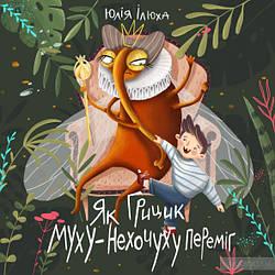 Детская книжка Як Грицик Муху-Нехочуху переміг