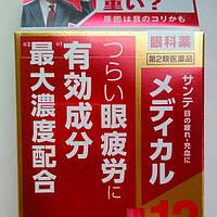 Sante Medical 12  Самые эффективные японские капли для глаз - 12 компонентов!